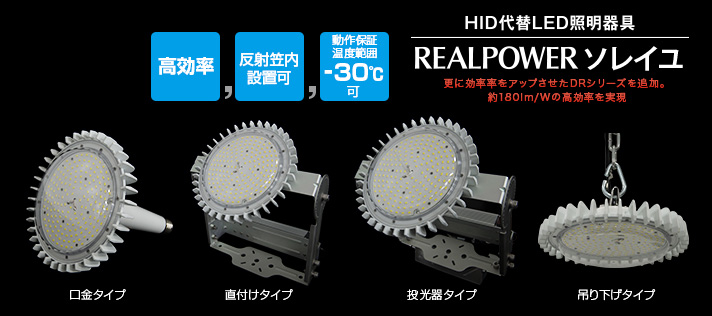 HID代替LED照明器具 REALPOWER SOLEIL(リアルパワー ソレイユ)
